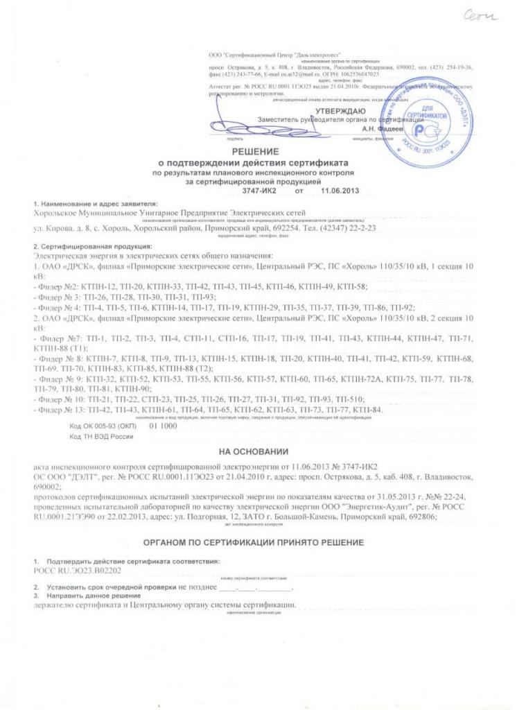 РЕШЕНИЕ о подтверждении действия сертификата